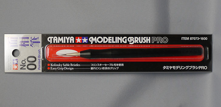 モデリングブラシ-PRO-面相筆-No.00-87073を買った2.jpg