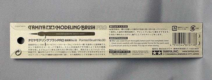 モデリングブラシ-PRO-面相筆-No.00-87073を買った3.jpg