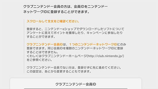 モンスターハンター3-(トライ)G-HD-Ver.-Wii-U-プレミアムセットを設置した12.jpg