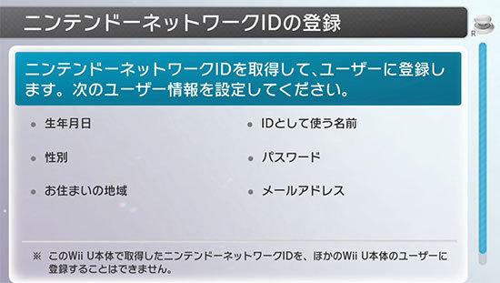 モンスターハンター3-(トライ)G-HD-Ver.-Wii-U-プレミアムセットを設置した7.jpg