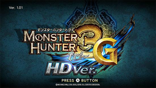 モンスターハンター3-(トライ)G-HD-Ver.をやった1-1.jpg