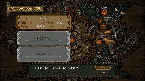 モンスターハンター3-(トライ)G-HD-Ver.をやった1-5.jpg