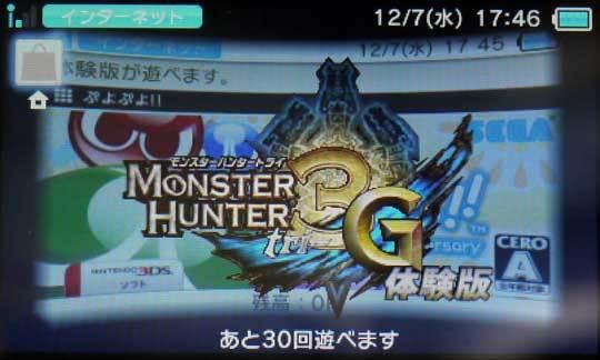 モンスターハンター3Gの体験版1.jpg