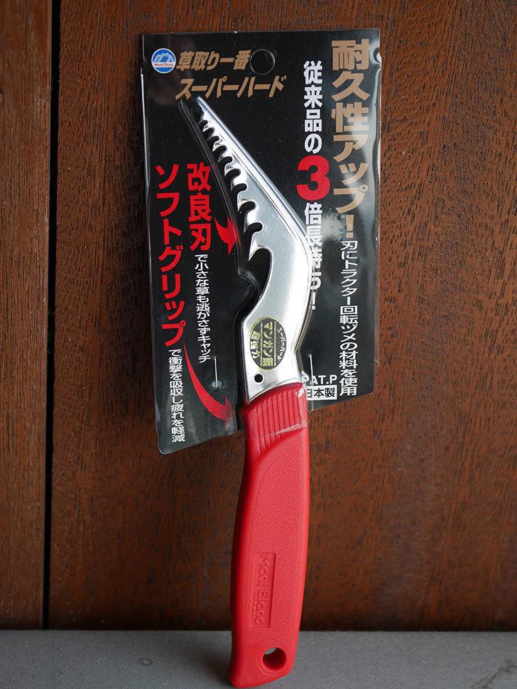 モンブラン 草取り一番 スーパーハード 215MMを買った-001.jpg