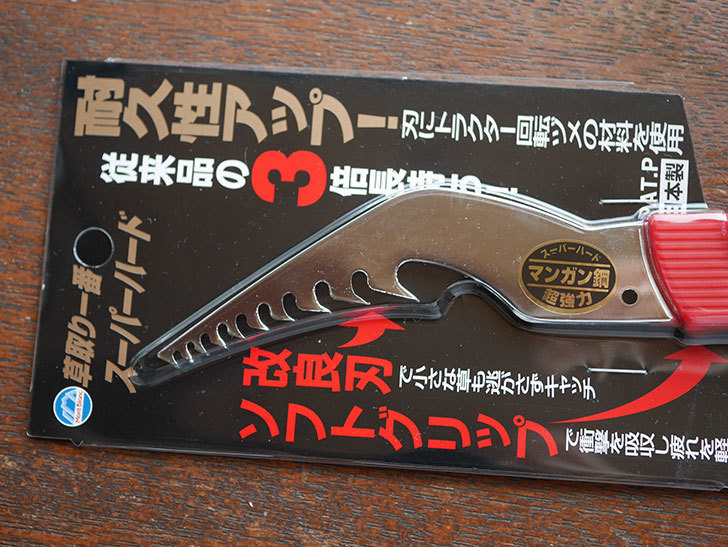 モンブラン 草取り一番 スーパーハード 215MMを買った-003.jpg