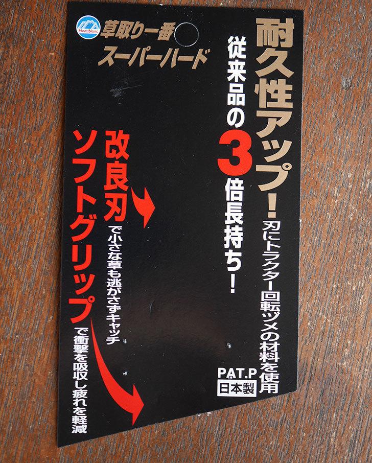 モンブラン 草取り一番 スーパーハード 215MMを買った-004.jpg