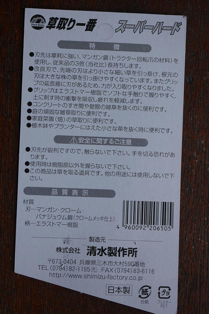 モンブラン 草取り一番 スーパーハード 215MMを買った-005.jpg