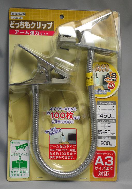 ヤザワ-どっちもクリップ-強A3タイプ-CLW3-2.jpg