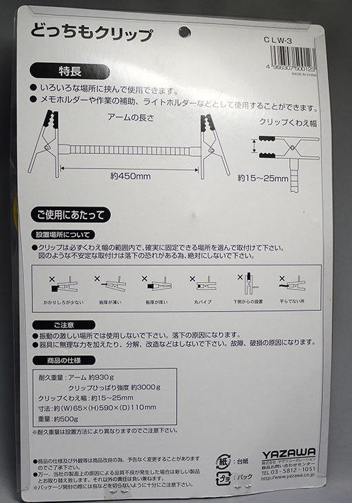 ヤザワ-どっちもクリップ-強A3タイプ-CLW3-3.jpg