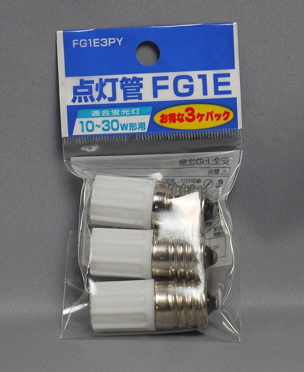 ヤザワ-FG1E3PY-点灯管-10~30W形用-口金E17-3個セットを買った1.jpg