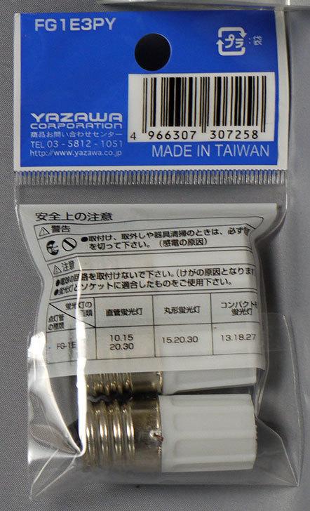 ヤザワ-FG1E3PY-点灯管-10~30W形用-口金E17-3個セットを買った2.jpg