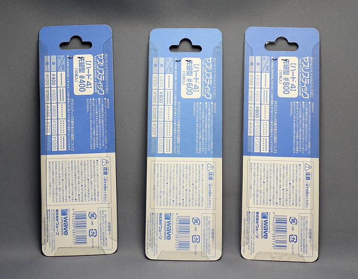 ヤスリスティック-ハード4-(先細型)400-600-800を買った2.jpg