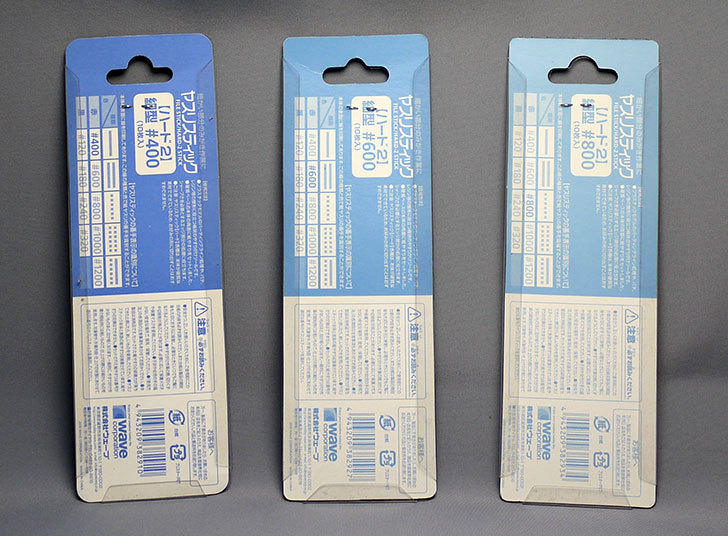 ヤスリスティック-HARD-2-(細型)400-600-800を買った2.jpg