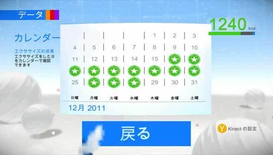 ユアシェイプ2012 12-1.jpg
