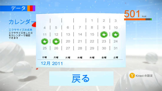 ユアシェイプ2012 3-1.jpg