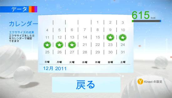 ユアシェイプ2012 4-1.jpg
