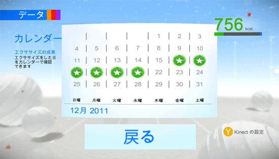 ユアシェイプ2012 5-1.jpg