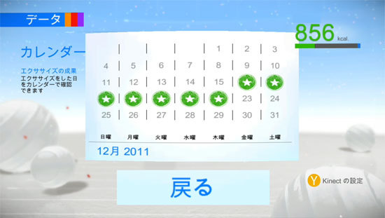 ユアシェイプ2012 6-1.jpg