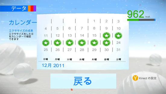 ユアシェイプ2012 7-1.jpg
