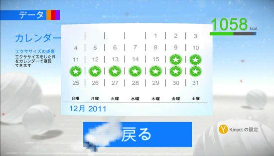 ユアシェイプ2012 8-1.jpg