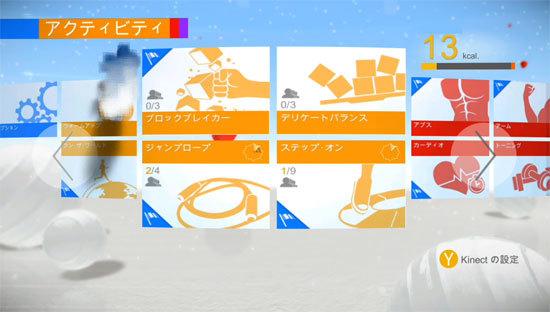 ユアシェイプ フィットネス・エボルブ 2012 7.jpg