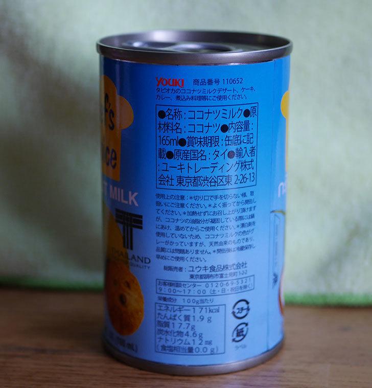 ユウキ-ココナツミルク・ベビー缶-165mlを買った2.jpg