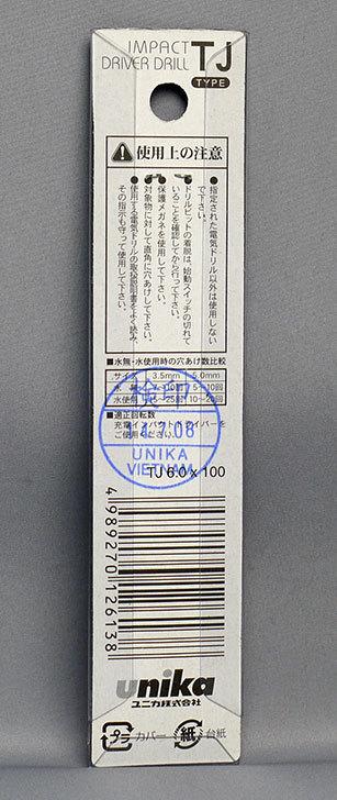 ユニカ-充電磁器タイル用ドリルビットTJタイプ-TJ-6.0×100を買った3.jpg