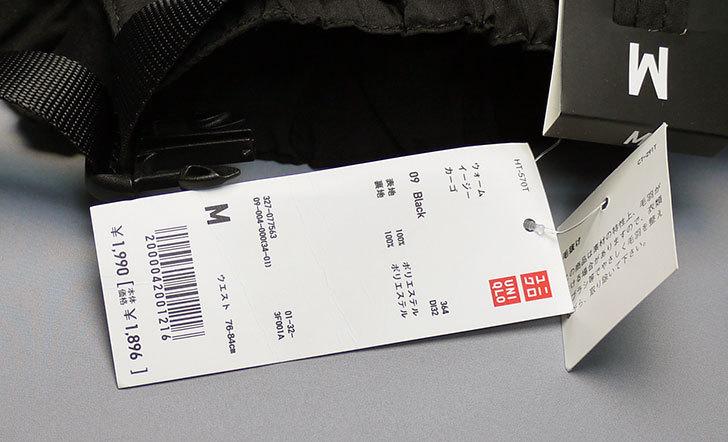 ユニクロでウォームイージーカーゴパンツ黒を買って来た8.jpg