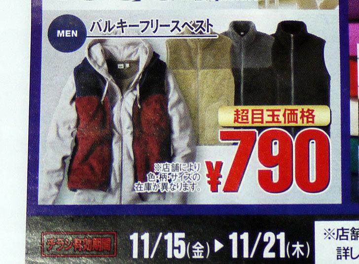 ユニクロでバルキーフリースベスト-黒を790円で買って来た2.jpg