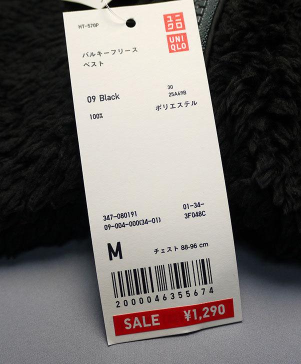 ユニクロでバルキーフリースベスト-黒を790円で買って来た4.jpg