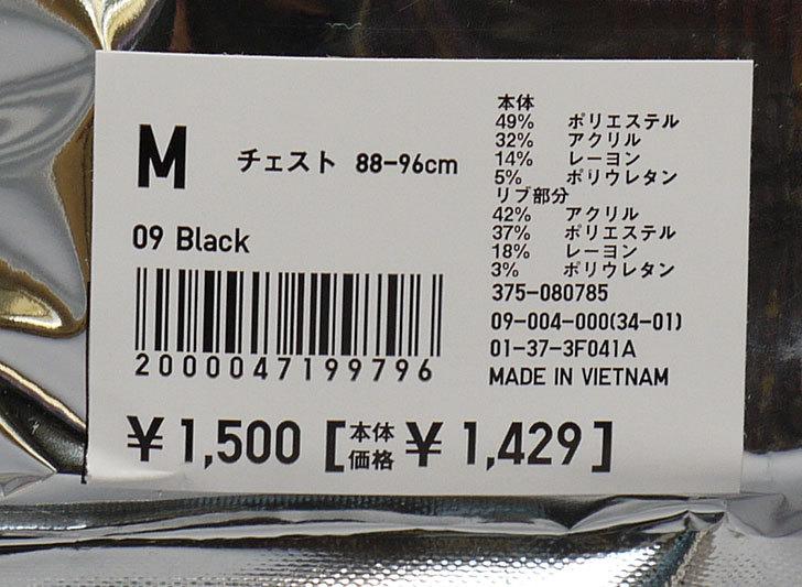 ユニクロでヒートテックワッフルクルーネックT(長袖)カモフラを買った3.jpg