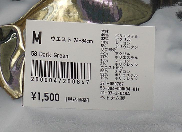 ユニクロでヒートテックワッフルタイツ(カモフラ)を買った4.jpg