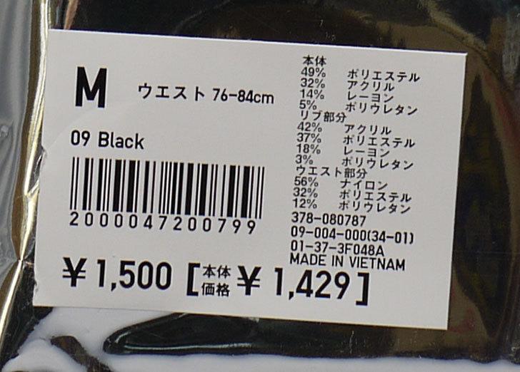 ユニクロでヒートテックワッフルタイツ(カモフラ)を買った8.jpg