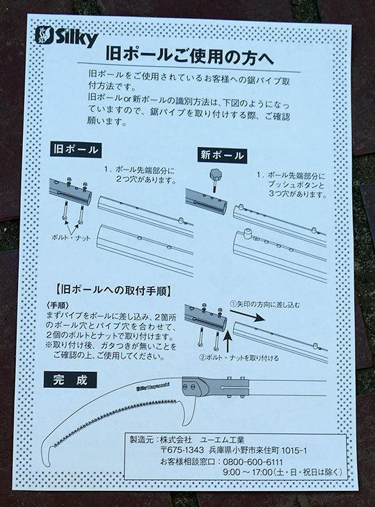 ユーエム工業-シルキー-はやうち4段-179-39を買った14.jpg