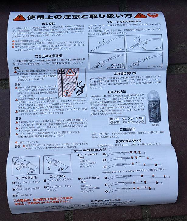ユーエム工業-シルキー-はやうち4段-179-39を買った16.jpg