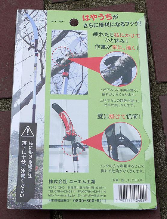 ユーエム工業-シルキー-はやうちフック-424-01を買った3.jpg