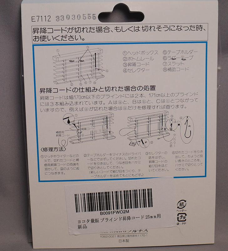 ヨコタ量販-ブラインド昇降コード-25mm用を買った2.jpg