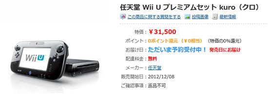 ヨドバシでWii-U-プレミアムセット-(WUP-S-KAFC)予約した2台目.jpg