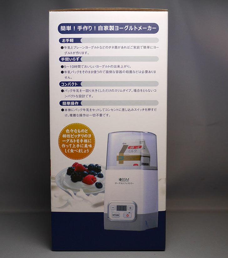 ヨーグルトファクトリー-甘酒メーカー-PREMIUM--OBSM-ESJS-0417を買った4.jpg