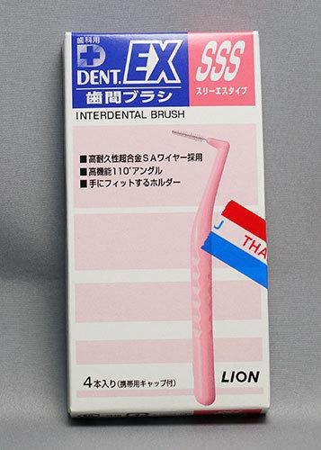ライオン-DENT.EX-歯間ブラシ-4本入2.jpg