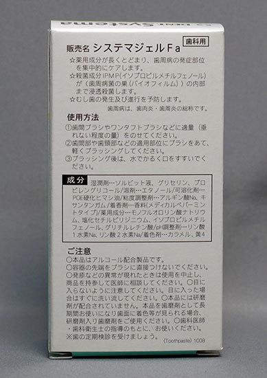 ライオン-DENT.Systema-薬用-歯間ジェル+フッ素 20mlを買った2.jpg