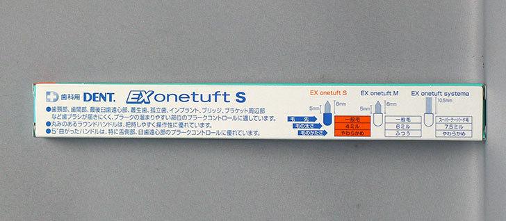 ライオン-EXonetuft-Sを買った3.jpg