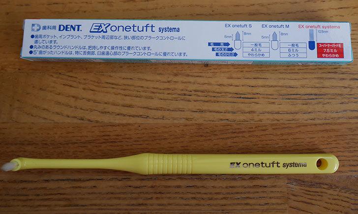 ライオン-EXonetuft-systemaを買った2.jpg