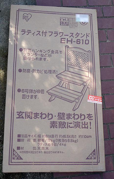 ラティス付きフラワースタンド-EH-610をケイヨーデイツーで買って来た1.jpg