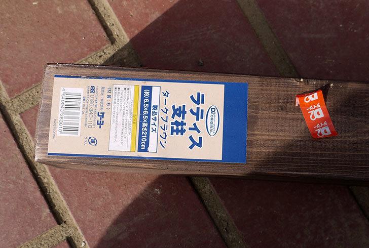 ラティス支柱ダークブラウン6.5×6.5×高さ210cmををケイヨーデイツーで買って来た1.jpg