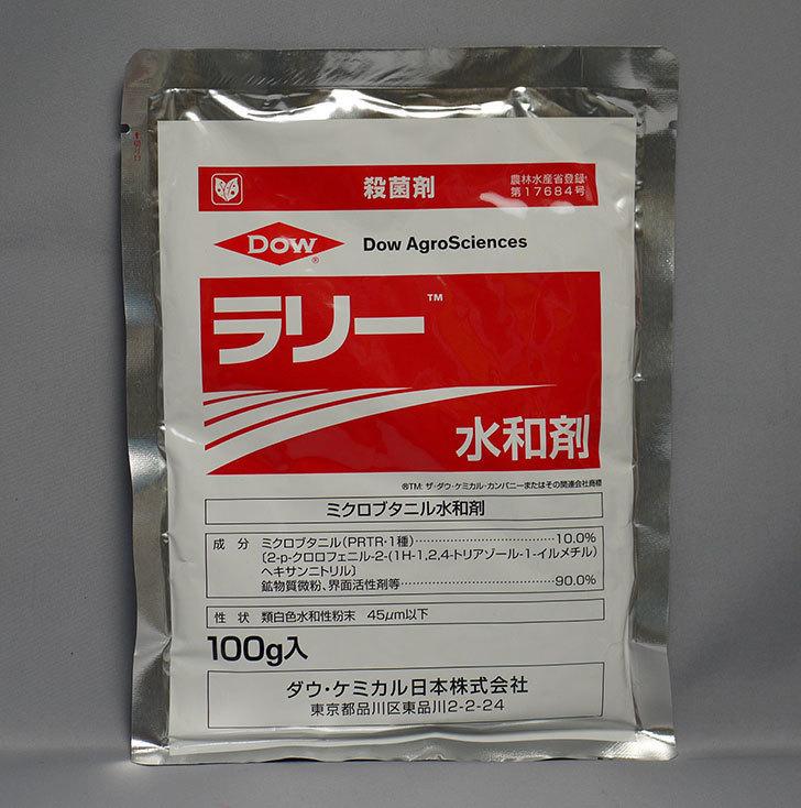ラリー水和剤-100gを買った1.jpg