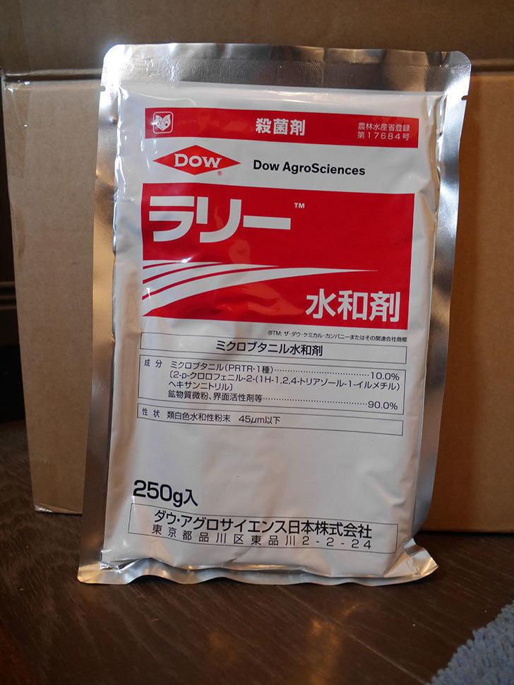 ラリー水和剤 250gを買った。2021年-001.jpg