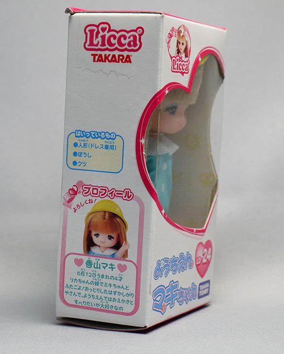 リカちゃん-LD-24-ようちえんマキちゃん-買った2.jpg