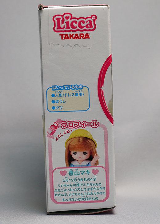 リカちゃん-LD-24-ようちえんマキちゃん-買った3.jpg