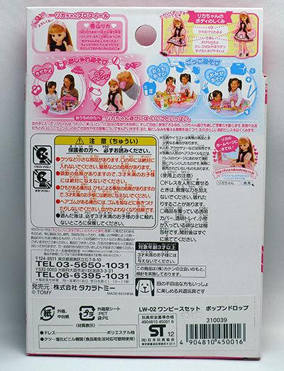リカちゃん-LW-02-ワンピースセット-ポップンドロップ2.jpg